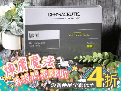 NetSayPro 煥膚產品系列